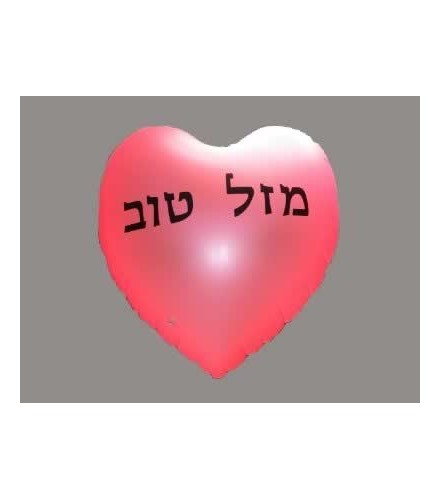 Grand Ballon Coeur Mazel Tov
