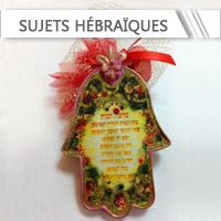 Sujet Hebraïque